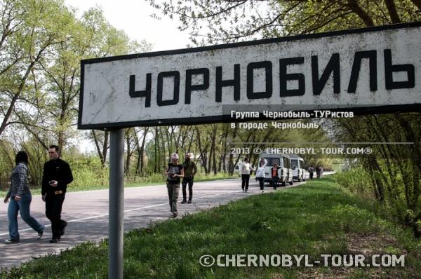 Группа в Чернобыле